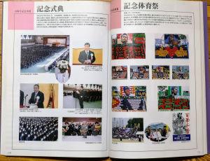 百周年歴史写真集「白亜の記録」